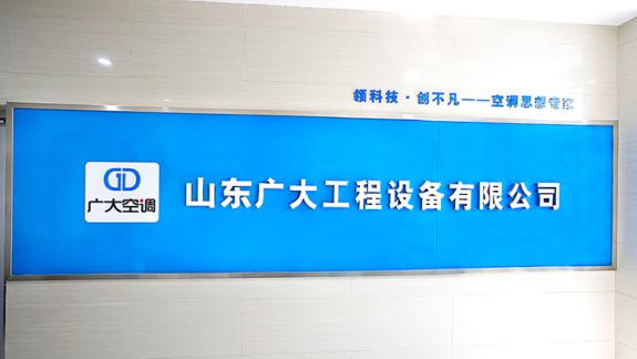 山东广大工程公司.png
